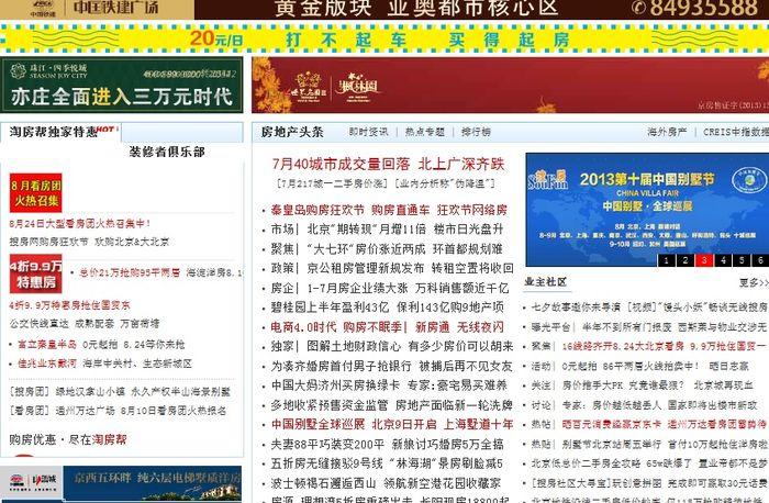 Un site immobilier en Chine : avalanche d'informations