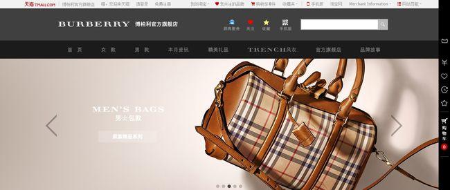 burberry-acheteurs-produits-luxe-chinois
