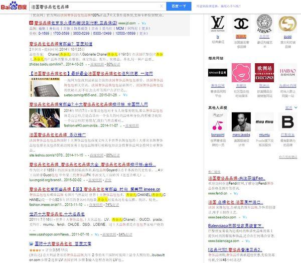 Requête Sac de luxe sur Baidu