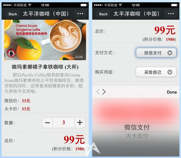 WeChat envoi argent