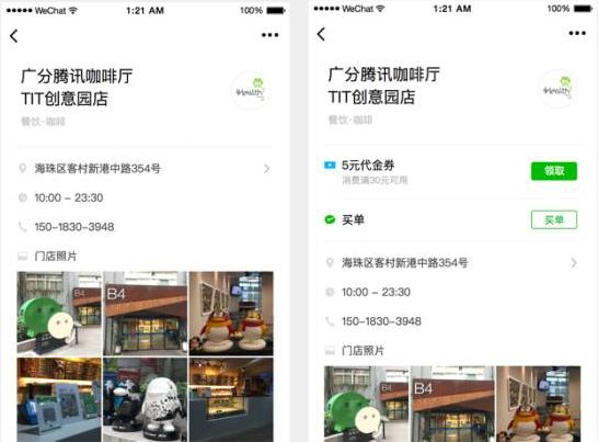 Wechat mini programme application mini app